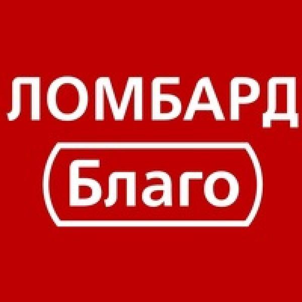 """Сеть ломбардов """"Благо"""""""